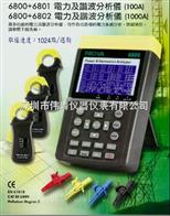 PROVA6830+6802电力品质分析仪6830+6802(1000A)