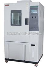 HC高低温试验箱
