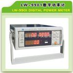 lw-9901龙威LW-9901数字功率计