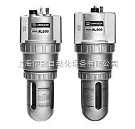 现货日本SMC大流量型的油雾器AL900-20
