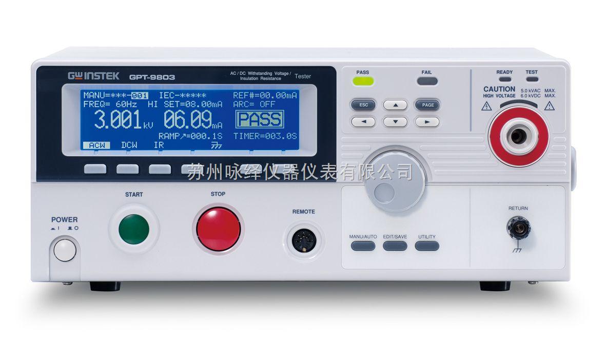 中国台湾固纬GPT-9801绝缘耐压测试仪