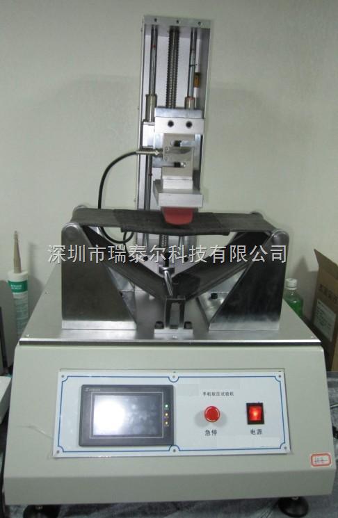 RTE-221-深圳气动手机软压试验机|软压试验机(电动)深圳价格