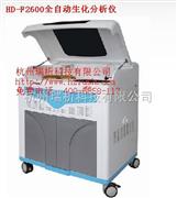 HD-F2600 plus全自動生化分析儀
