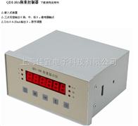 QDI-10A称重控制仪表