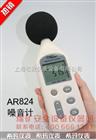 国产声级计|国产噪音计|AR824