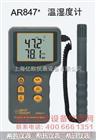 希玛温湿度测试仪|AR847|温湿度仪
