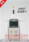 便携温湿度计|希玛温湿度测试仪|AR827