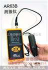振动分析仪|AR63B|数字测振仪