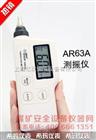 数字测振仪|振动分析仪|AR63A