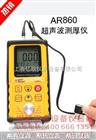 超声波测厚仪|AR860|测厚仪专家