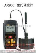 里氏硬度計|里氏硬度計檢測儀|AR936