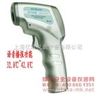 语音播报人体测温仪|HT-F03D|红外线体温计