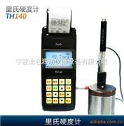 TH140里氏硬度計  寧波北侖源明儀器代理