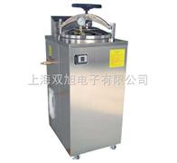 灭菌器YXQ-LS70A立式压力蒸汽灭菌器YXQ-LS-70A