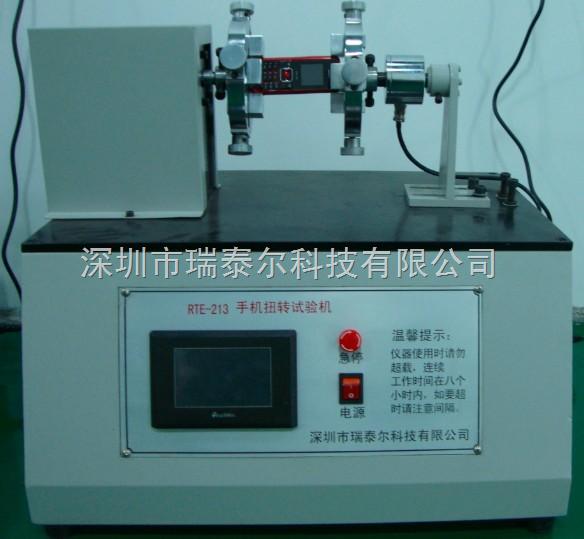 深圳手机扭曲试验机