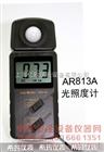一体式照度计|AR813A|一体式数字照度计
