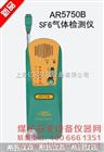 卤数检漏仪|SF6气体检测仪|AR5750B