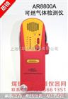 可燃性气体检测仪|香港AR-8800A|可燃性气体报警仪