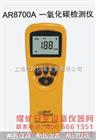 一氧化碳检测报警仪|一氧化碳泄露检测仪|AR8700A
