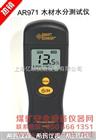 木材水分仪|AR971|香港水份仪