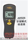 光电转速表|AR926|红外线转速表
