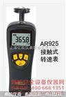 接触式转速表|AR925|接触式转速计