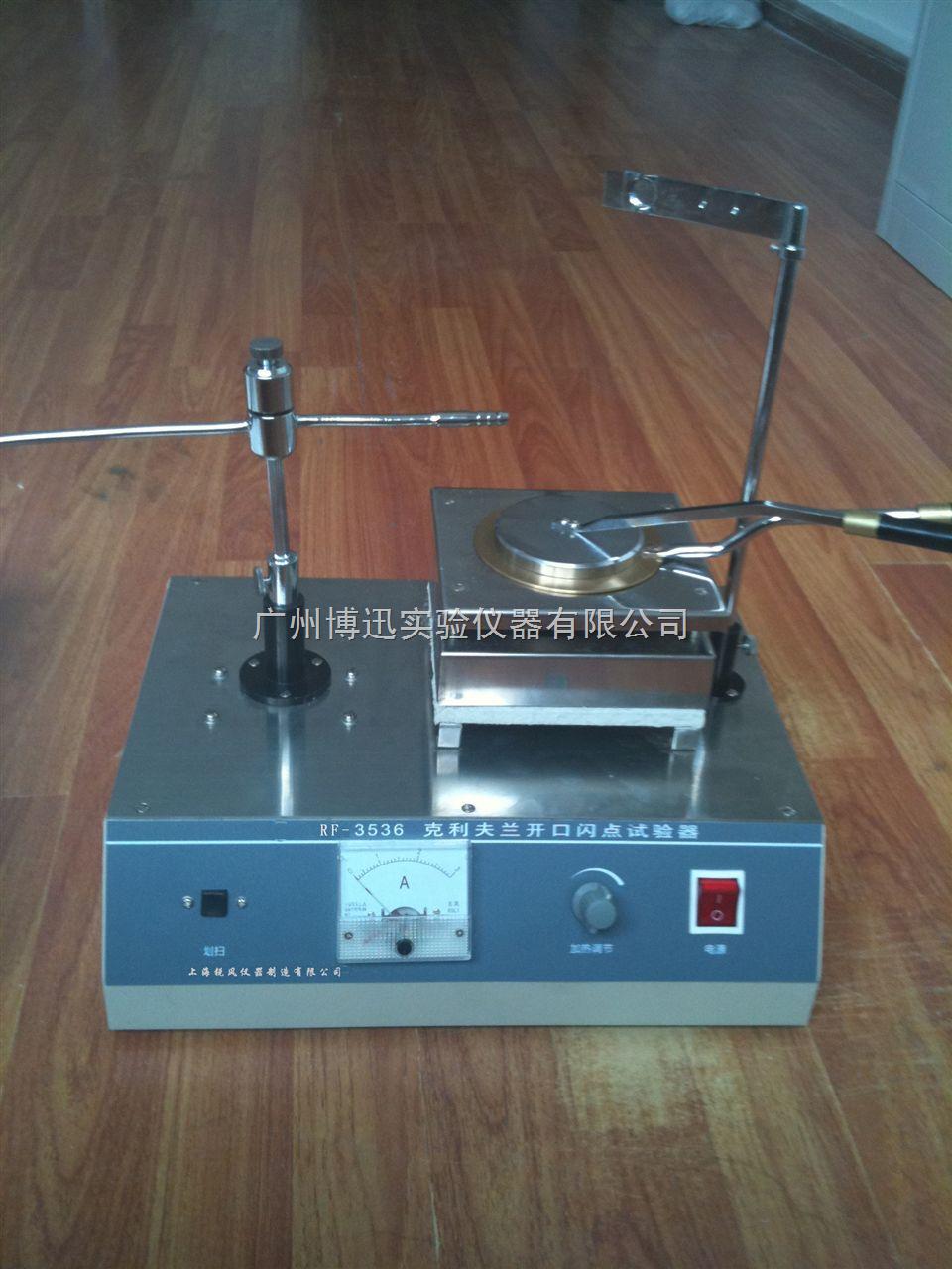 RF-3536 克利夫兰开口闪点试验仪/闪点仪/开口闪点仪/克利夫兰