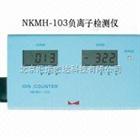 北京NKMH-103型正负离子检测仪