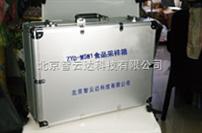 ZYD-WSW1 北京智云达多样品食品采样箱