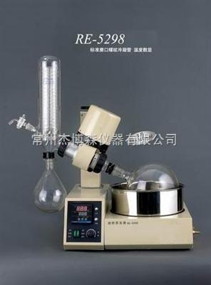 RE-5298实验室旋转蒸发仪