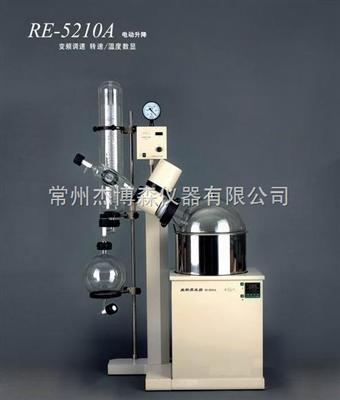 RE-5210A上海旋转蒸发仪
