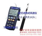 记忆式热式风速仪 热敏式风速仪 TESEO 835