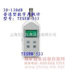 台湾数字噪音计|TESEO 533|数字声级计