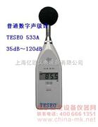 台湾TESEO噪音计 TESEO 533A 普通型声级计