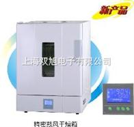 BPG9156ABPG9156A 精密鼓风干燥箱(液晶显示)