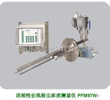 连续性在线粉尘浓度测量仪PFM97W