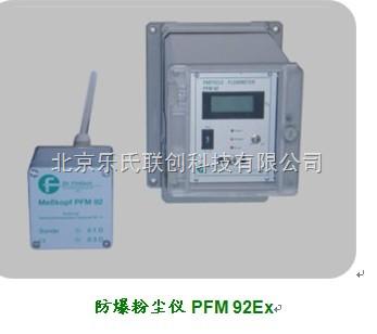 防爆型烟尘测量仪PFM 92Ex