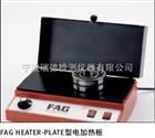 【FAG Heater-Plate电加热板/轴承加热板】
