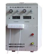 SX-11-有色金屬材料分析儀(SX83全差示光度計)