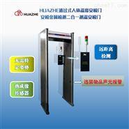 测温安检门-CWM2020T通过式人体温度探测门