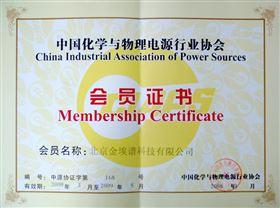 中国化学与物理电源行业协会证书