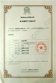 电池注册证书