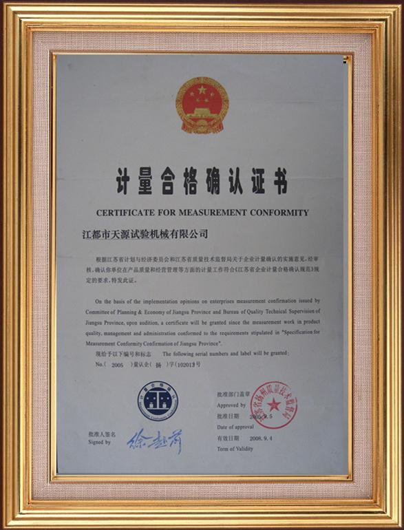 计量合格确认证书
