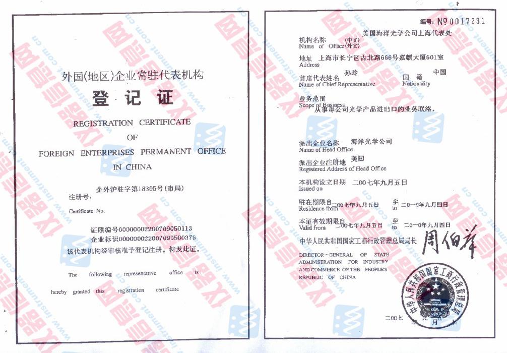 外国(地区)企业常驻代表机构登记证