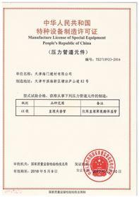 直埋保温管特种设备生产许可证