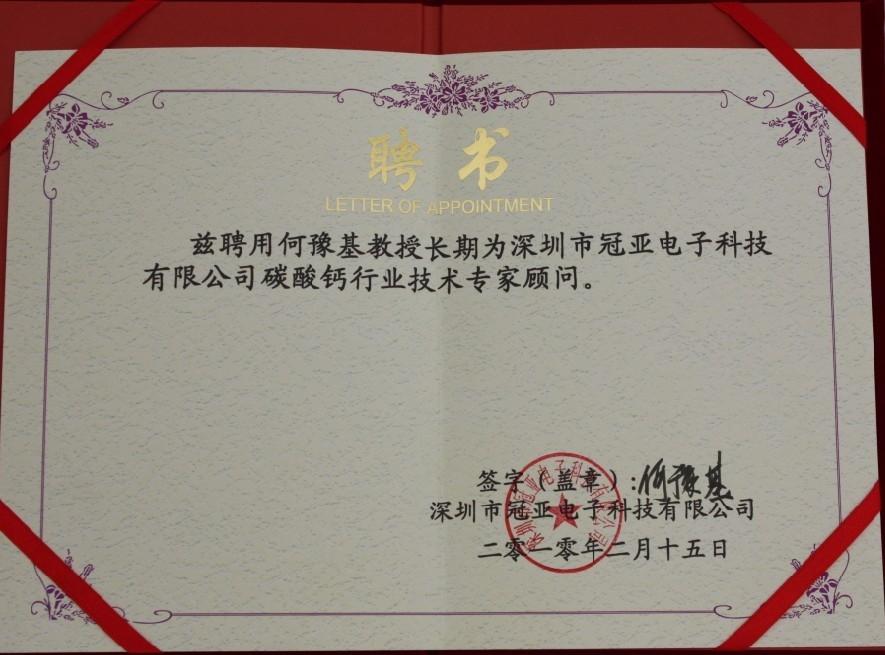 何豫基教授聘书-荣誉证书-深圳市冠亚电子科技有限公司