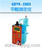 GDYK-206S甲醛测定仪