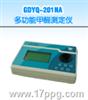 GDYQ-201MA多功能甲醛测定仪