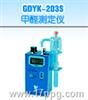GDYK-203S甲醛测定仪