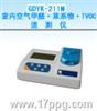 GDYK-211M室内空气甲醛·苯系物·TVOC速测仪